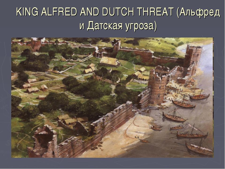 KING ALFRED AND DUTCH THREAT (Альфред и Датская угроза)