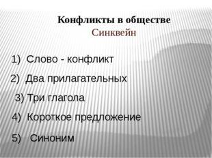 Конфликты в обществе Синквейн 1) Слово - конфликт 2) Два прилагательных 3) Тр