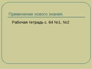 Применение нового знания. Рабочая тетрадь с. 64 №1, №2
