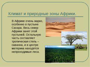 Климат и природные зоны Африки. В Африке очень жарко, особенно в пустыне Саха