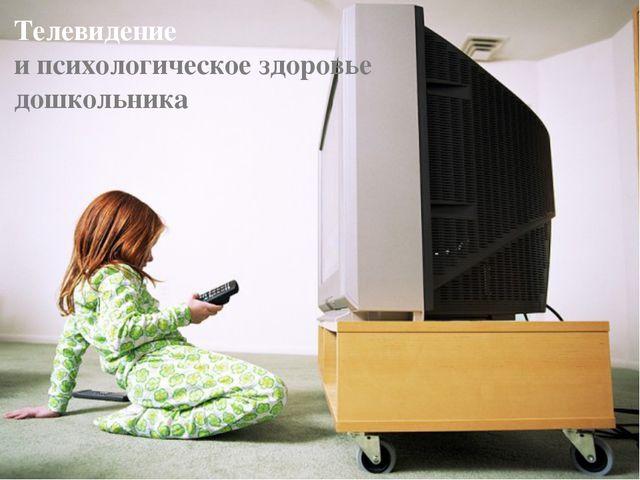 Телевидение и психологическое здоровье дошкольника