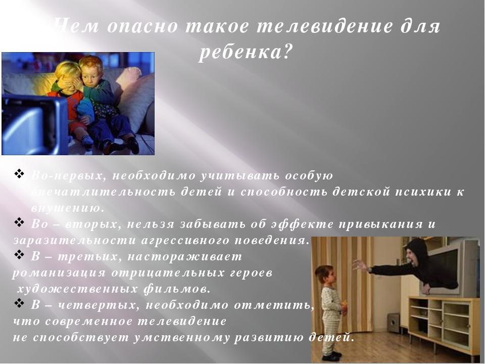 Чем опасно такое телевидение для ребенка? Во-первых, необходимо учитывать ос...