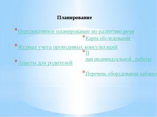 Планирование Перспективное планирование по развитию речи Журнал учета провод