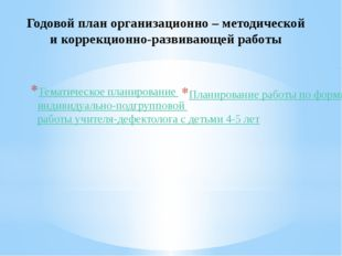 Годовой план организационно – методической и коррекционно-развивающей работы