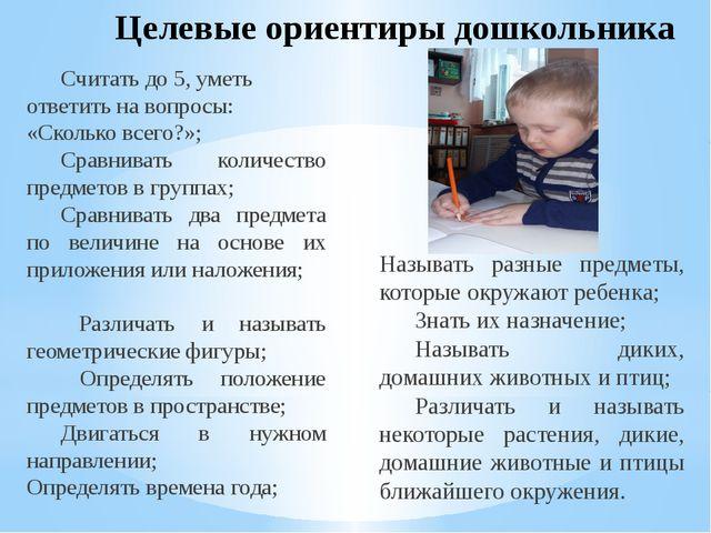 Целевые ориентиры дошкольника Считать до 5, уметь ответить на вопросы: «Скол...