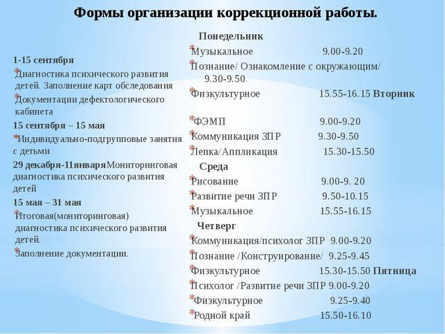 Формы организации коррекционной работы. 1-15 сентября Диагностика психическог...