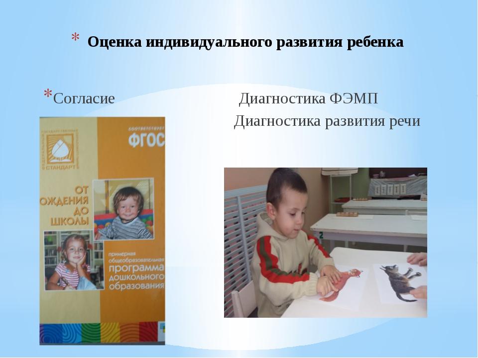 Оценка индивидуального развития ребенка Согласие Диагностика ФЭМП Диагностика...