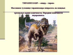 ТИРАННОЗАВР – «ящер – тиран» Массивное туловище тираннозавра опиралось на мо