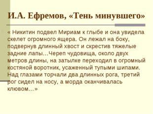 И.А. Ефремов, «Тень минувшего» « Никитин подвел Мириам к глыбе и она увидела