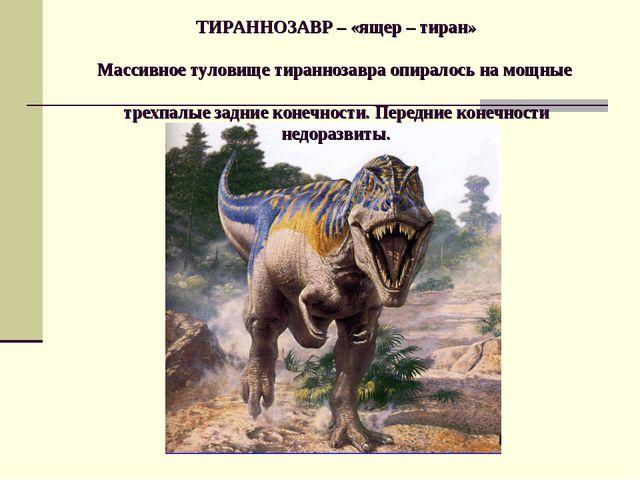 ТИРАННОЗАВР – «ящер – тиран» Массивное туловище тираннозавра опиралось на мо...