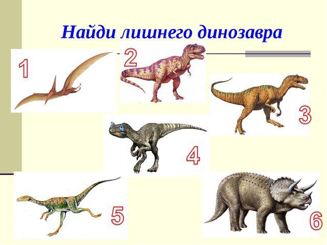 Найди лишнего динозавра