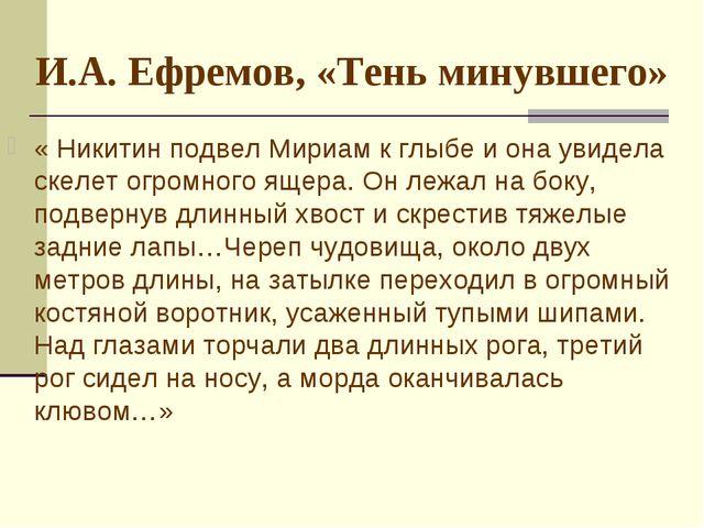 И.А. Ефремов, «Тень минувшего» « Никитин подвел Мириам к глыбе и она увидела...