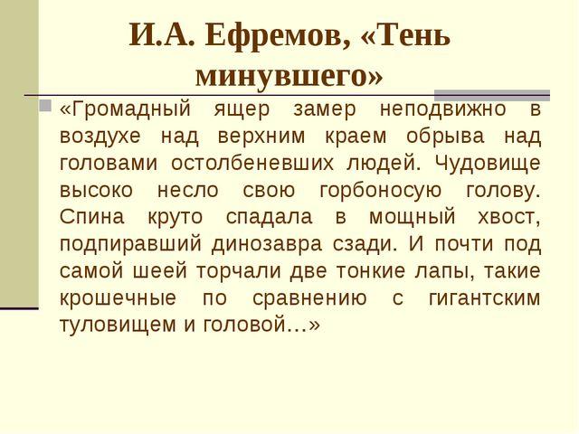 И.А. Ефремов, «Тень минувшего» «Громадный ящер замер неподвижно в воздухе над...