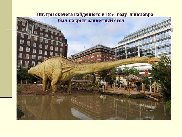 Внутри скелета найденного в 1854 году динозавра был накрыт банкетный стол
