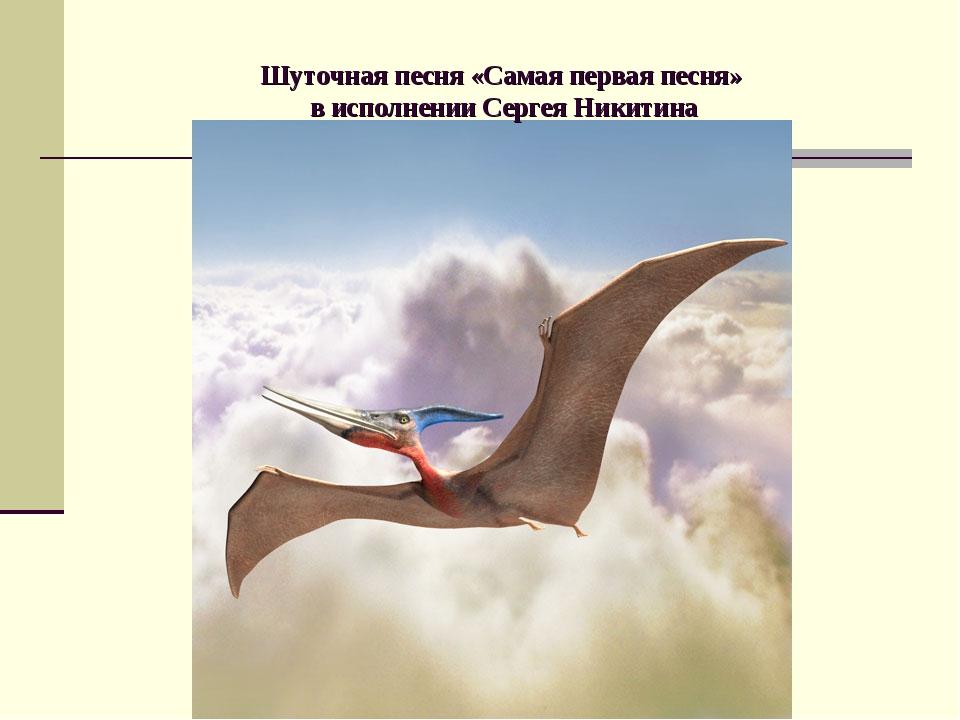 Шуточная песня «Самая первая песня» в исполнении Сергея Никитина