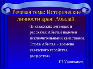 Речевая тема: Исторические личности края: Абылай. «В казахских легендах и рас