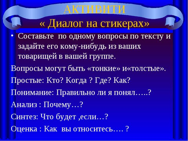 АКТИВИТИ « Диалог на стикерах» Составьте по одному вопросы по тексту и задайт...