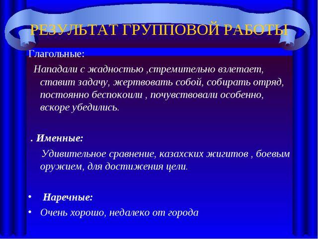 РЕЗУЛЬТАТ ГРУППОВОЙ РАБОТЫ Глагольные: Нападали с жадностью ,стремительно взл...