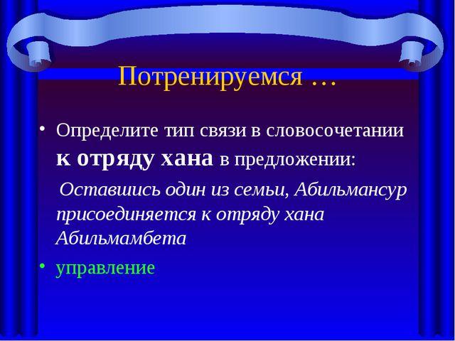 Потренируемся … Определите тип связи в словосочетании к отряду хана в предлож...