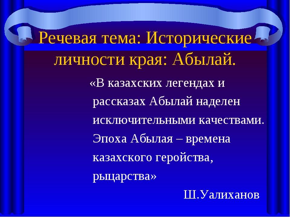 Речевая тема: Исторические личности края: Абылай. «В казахских легендах и рас...