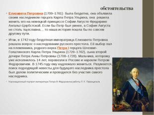 обстоятельства Елизавета Петровна(1709–1761) была бездетна, она объявила сво