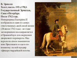 В. Эриксен Холст, масло. 195 x 178,3. Государственный Эрмитаж, Санкт-Петербур