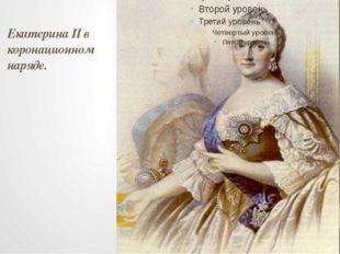 Екатерина II в коронационном наряде.