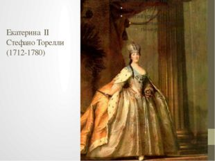 Екатерина II Стефано Торелли (1712-1780)