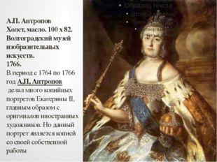 А.П. Антропов Холст, масло. 100 х 82. Волгоградский музей изобразительных иск