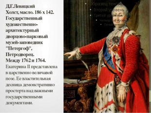 Д.Г.Левицкий Холст, масло. 186 x 142. Государственный художественно-архитекту