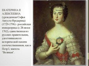 ЕКАТЕРИНА II АЛЕКСЕЕВНА (урожденная Софья Августа Фредерика) (1729-1796) - ро