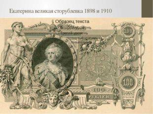 Екатерина великая сторублевка 1898 и 1910
