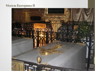 Могила Екатерины II