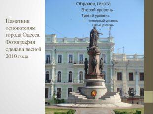 Памятник основателям города Одесса. Фотография сделана весной 2010 года