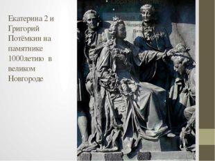 Екатерина 2 и Григорий Потёмкин на памятнике 1000летию в великом Новгороде