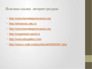 Полезные ссылки , интернет ресурсы http://www.hermitagemuseum.org http://artc