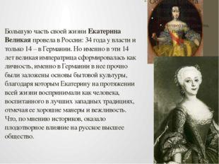 Большую часть своей жизниЕкатерина Великаяпровела в России: 34 года у власт