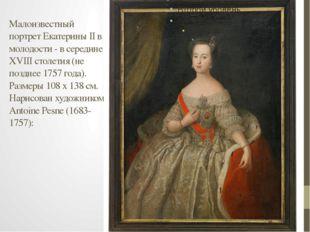 Малоизвестный портрет Екатерины II в молодости - в середине XVIII столетия (н