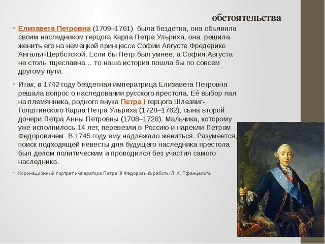 обстоятельства Елизавета Петровна(1709–1761) была бездетна, она объявила сво...