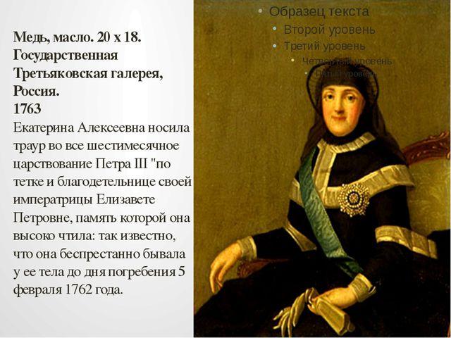 Медь, масло. 20 x 18. Государственная Третьяковская галерея, Россия. 1763 Ека...