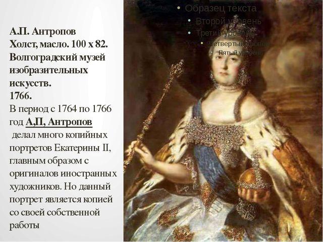 А.П. Антропов Холст, масло. 100 х 82. Волгоградский музей изобразительных иск...
