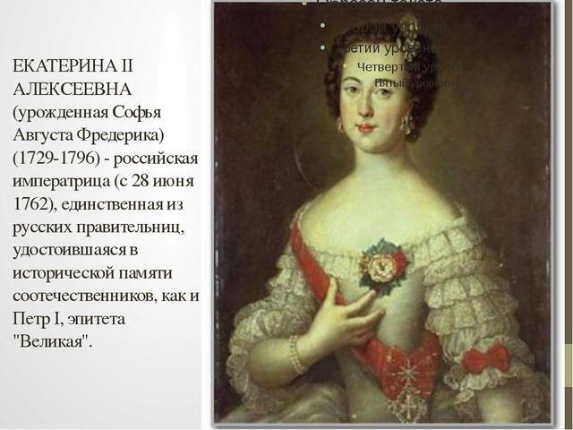 ЕКАТЕРИНА II АЛЕКСЕЕВНА (урожденная Софья Августа Фредерика) (1729-1796) - ро...