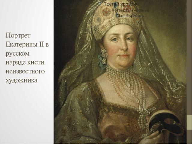 Портрет Екатерины II в русском наряде кисти неизвестного художника