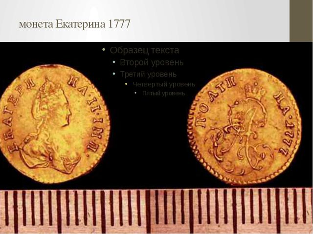 монета Екатерина 1777
