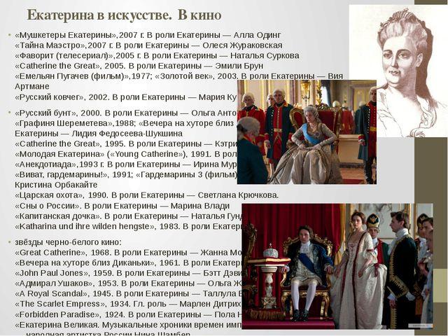 Екатерина в искусстве. В кино «Мушкетеры Екатерины»,2007 г. В роли Екатерины...