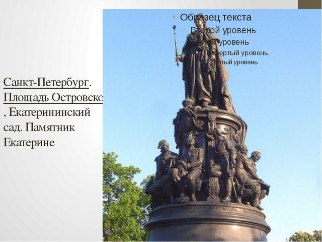 Санкт-Петербург.Площадь Островского, Екатерининский сад. Памятник Екатерине ΙΙ