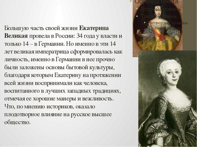 Большую часть своей жизниЕкатерина Великаяпровела в России: 34 года у власт...