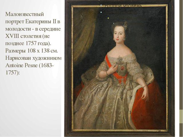 Малоизвестный портрет Екатерины II в молодости - в середине XVIII столетия (н...