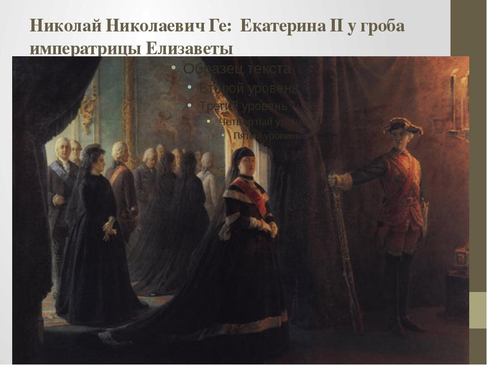 Николай Николаевич Ге: Екатерина II у гроба императрицы Елизаветы