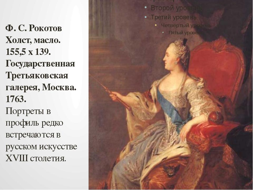 Ф. С. Рокотов Холст, масло. 155,5 х 139. Государственная Третьяковская галере...